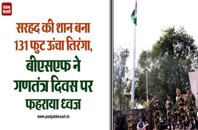 131 feet tricolor hosted at rs pura border jammu