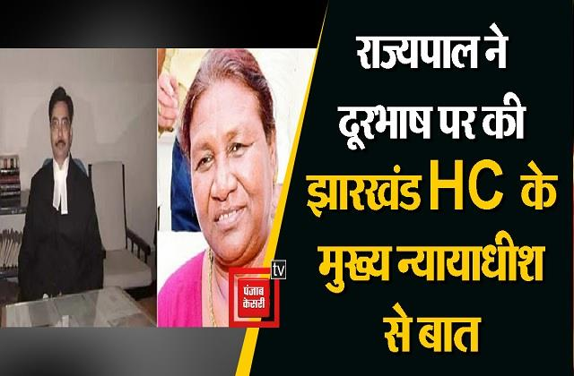 governor talks to jharkhand hc chief justice over telephone