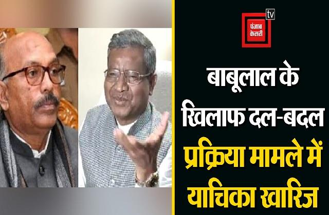 petition against babulal in the case change procedure case dismissed