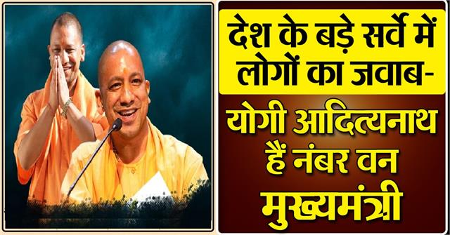 latest survey yogi is cm number one