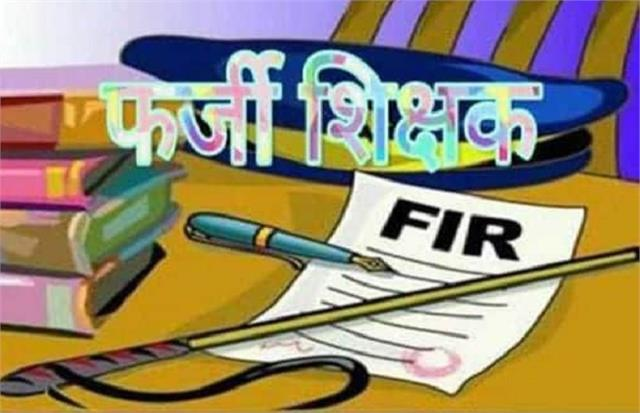 up sacked 2 assistant teachers serving fake certificates for 23 years
