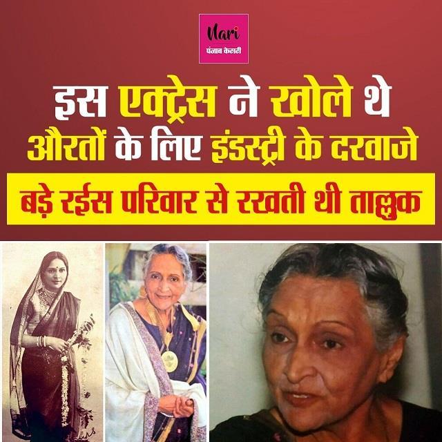 वो एक्ट्रेस जिसने खोले औरतों के लिए मायानगरी के दरवाजे, बड़े रईस परिवार में हुई थी शादी लेकिन...