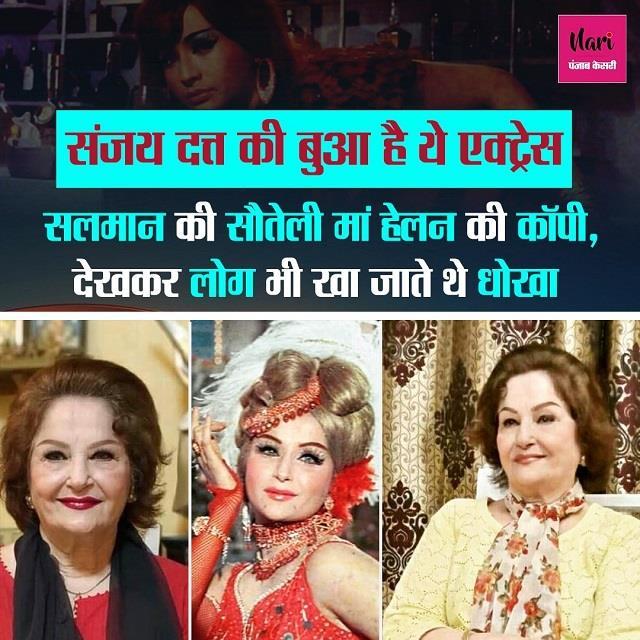 संजय दत्त की बुआ हू-ब-हू सलमान की मां की कॉपी, देखकर लोग भी खा जाते थे धोखा