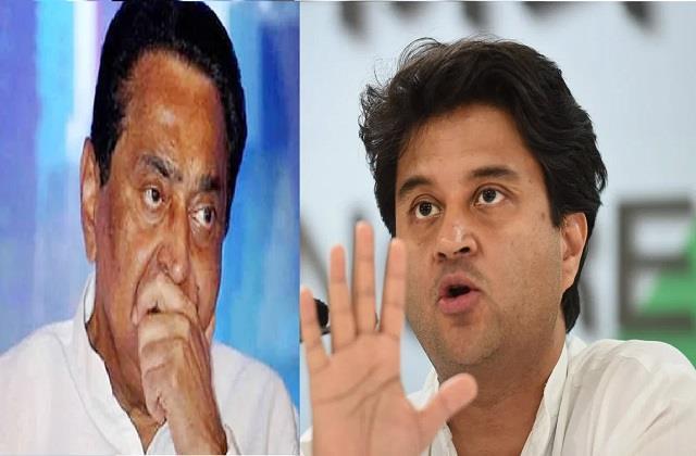 kamal nath targeted shivraj so scindia got angry