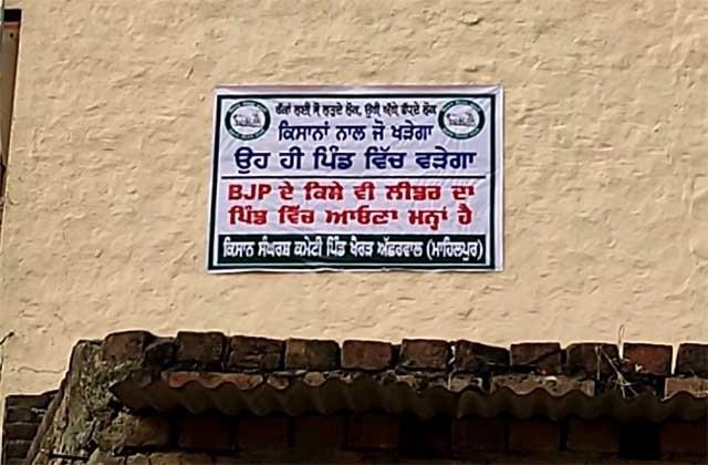 bjp farmers farmers protest board punjab hindi news