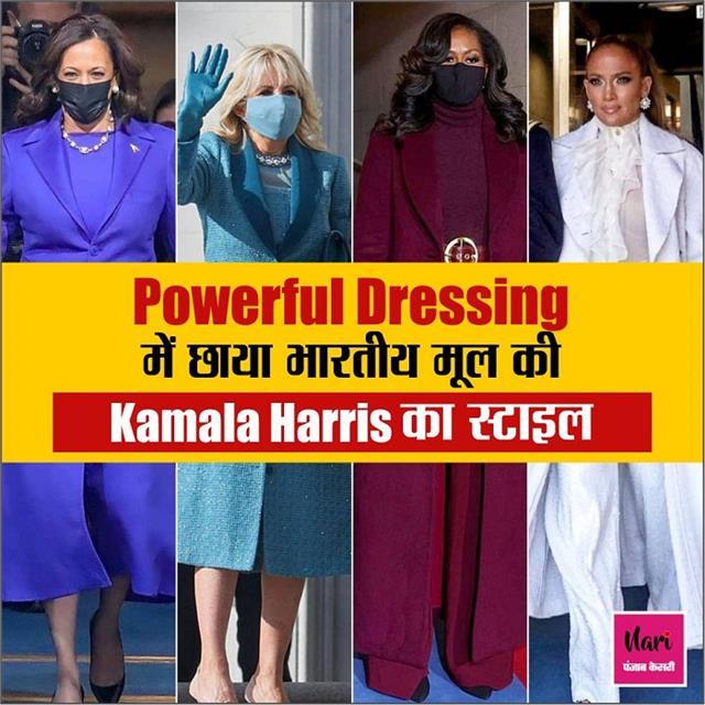 Powerful Dressing में छाया भारतीय मूल की Kamala Harris का स्टाइल, फर्स्ट लेडी भी नहीं दिखी कम