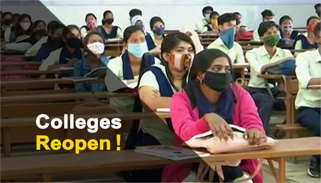 universities and colleges of punjab will open in full from 21