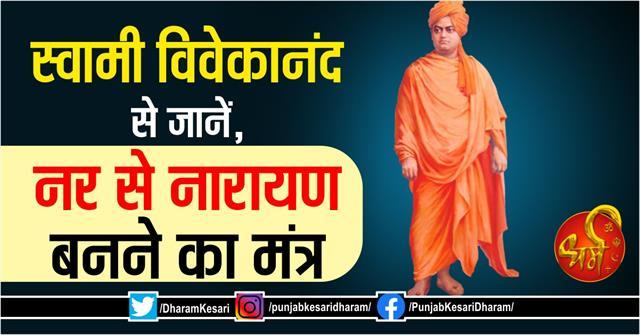 swami vivekananda success mantra