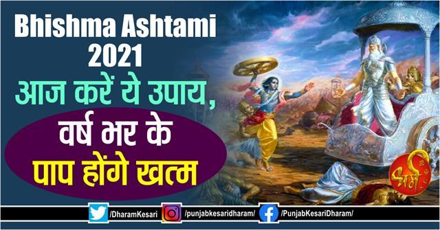 bhishma ashtmi