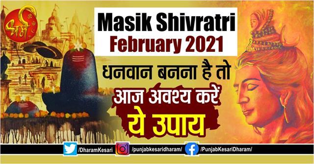 monthly shivaratri