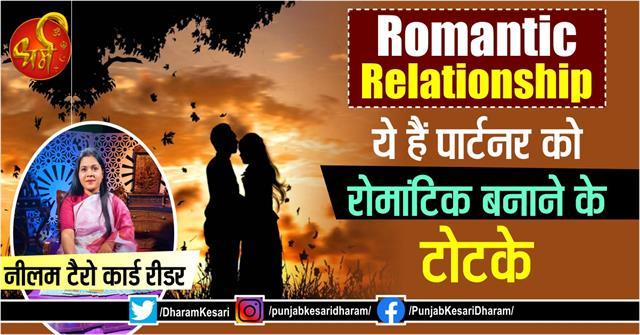 romantic relationship