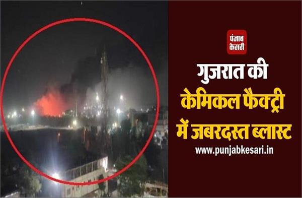 gujarat blast chemical factory