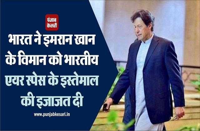 india allows pak pm imran khan aircraft to use indian airspace