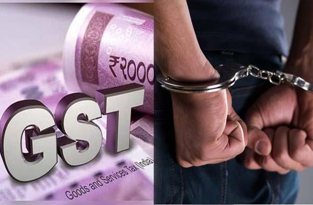 gst department busted bogus billing mastermind arrested