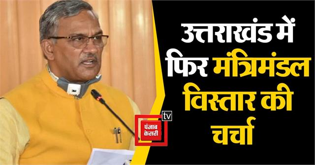 cabinet expansion discussed again in uttarakhand