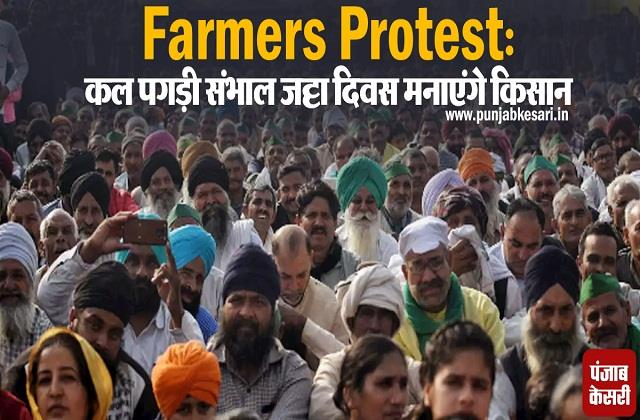 farmers protest farmers will celebrate pagri sambhal day tomorrow