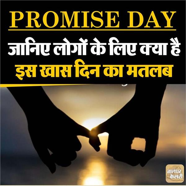 promise day the importance of promises for people