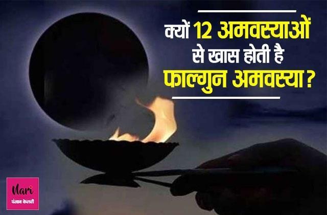Falgun Amavasya 2021: क्यों खास है ये अमावस्या? जानिए शुभ मुहूर्त और महत्व