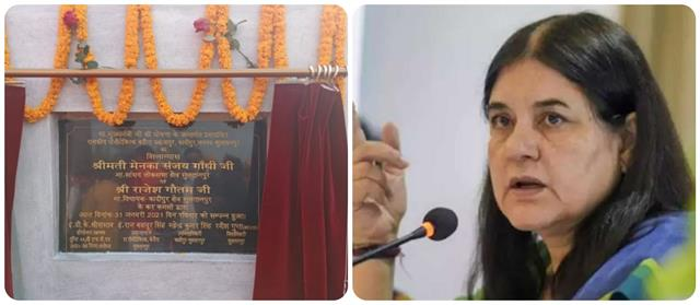 maneka laid the foundation stone of government polytechnic in sultanpur