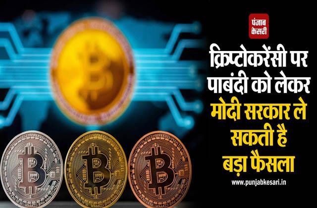 modi government may take a big decision regarding ban on cryptocurrency