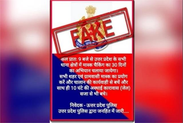 up police calls viral message of mask checking campaign fake