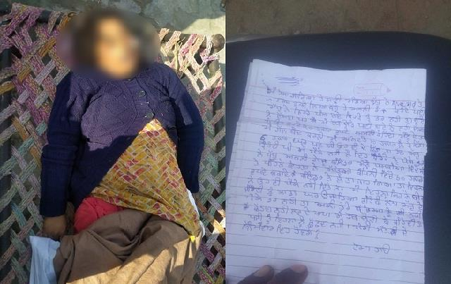 neighbor did not return 10 thousand rupees then woman committed suicide