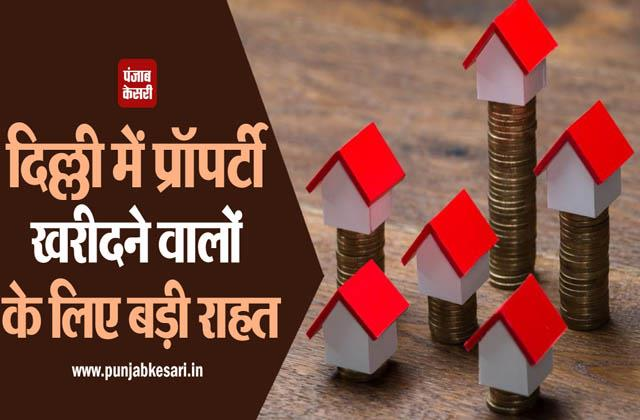 big relief for property buyers in delhi huge cut in circle rate