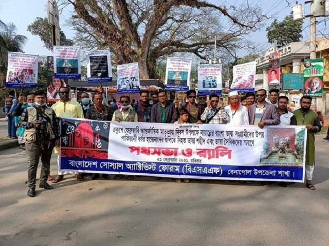 bangladeshis protest against pak on international mother language day