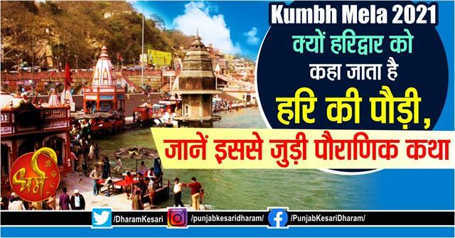 kumbh mela 2021 how did this name of hari ki pauri of haridwar
