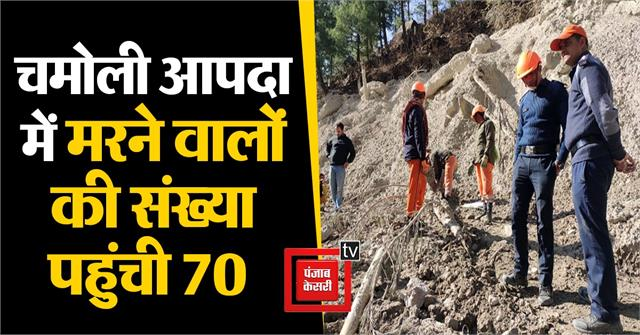 death toll in chamoli disaster reached 70