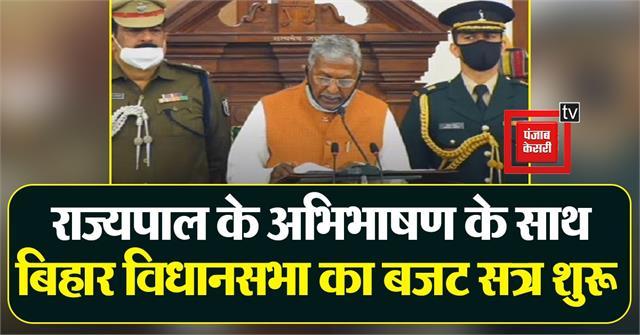 the budget session of bihar legislature starts today