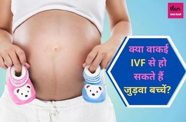 सिर्फ जुड़वा बच्चों की चाह में IVF करवाना कितना सही?