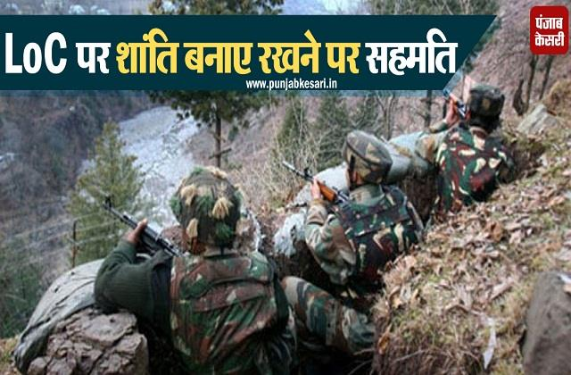 pak gave confidence to india ceasefire violations will not happen