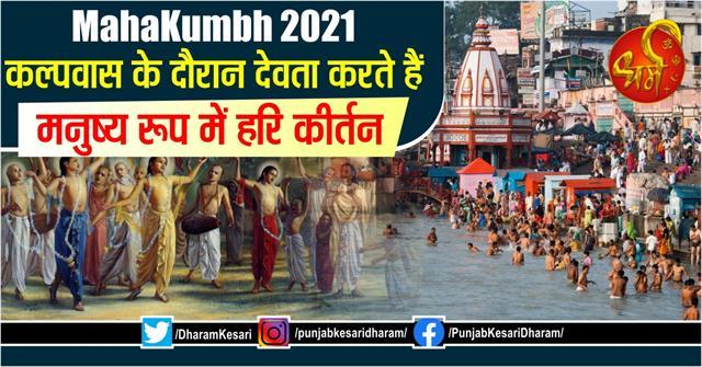 mahakumbh 2021