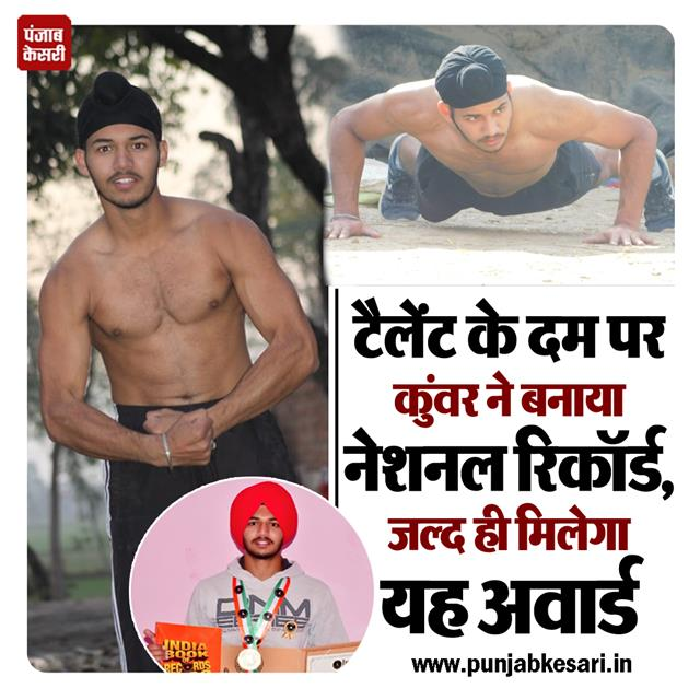 kunwar created national record on basis of talent will soon get award