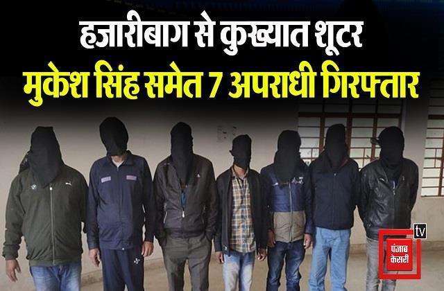 ramgarh 7 criminals including infamous shooter mukesh singh arrested