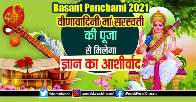 basant panchami 2021