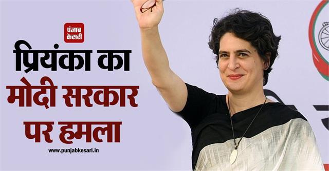 national news punjab kesari faremrs protest congress priyanka gandhi