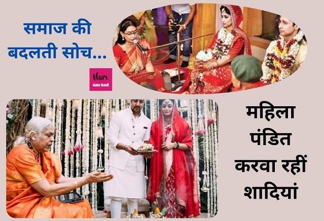बदल रही समाज की सोच! अब महिला पुरोहित संपन्न करवा रहीं शादियां