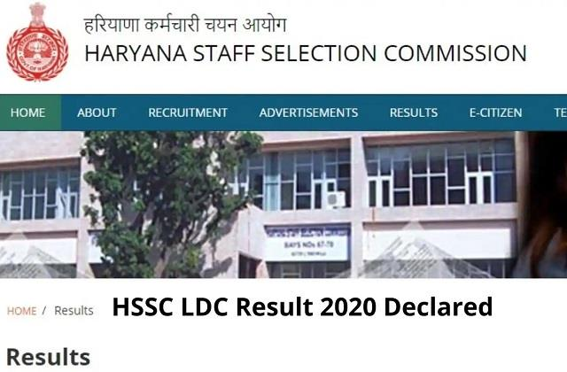 commission declared the result of lower division clerk recruitment examination