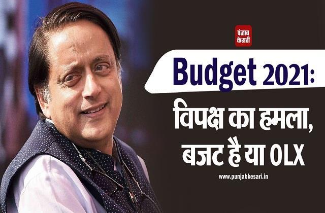 budget 2021 opposition attacks modi government