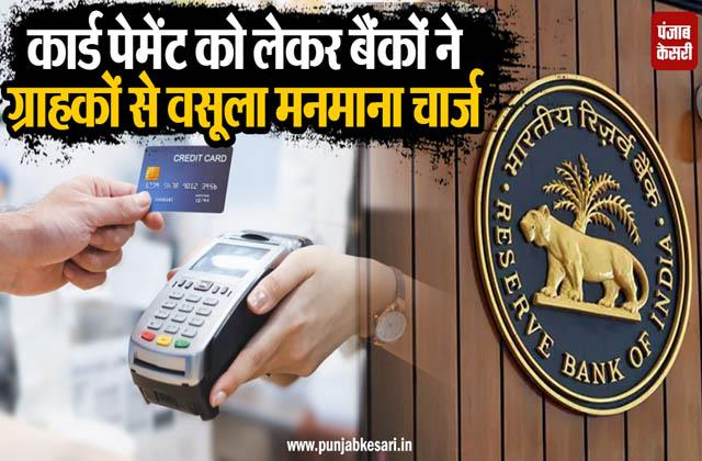 banks charged customers arbitrary charges for card payments