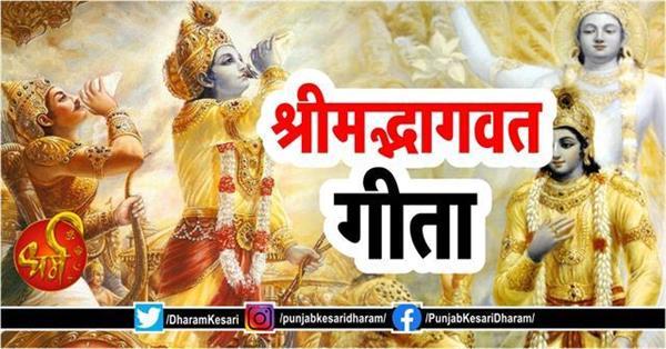srimad bhagavad gita gyan in hindi
