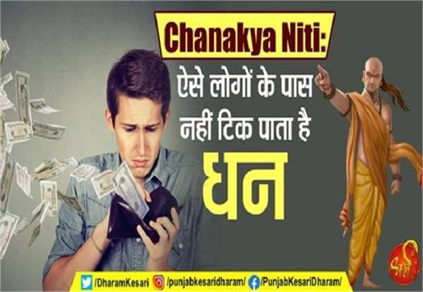 chanakya niti in hindi