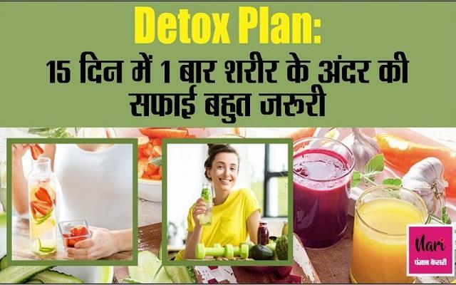 15 दिनों के भीतर एक बार जरूर लें Detox Diet, छोटी-बड़ी हर बीमारी से रहेंगे बचे