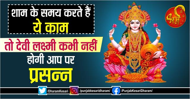 niti shastra tips related to devi lakshmi