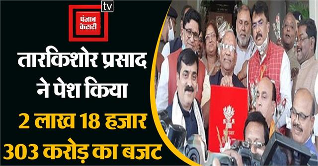 tarkishore prasad will present budget bihar
