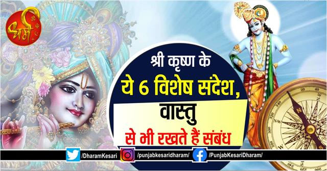 these 6 special messages of shri krishna also relate to vastu