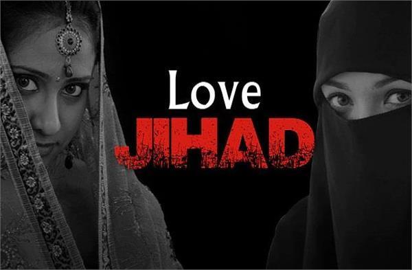 haryana police state women commission are unaware of love jihad