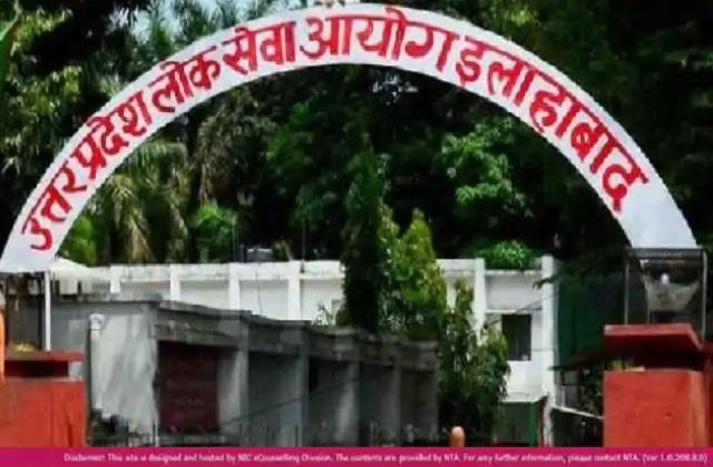 uppsc released the result of the main examination